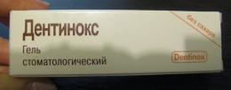 Гель стоматологический Дентинокс