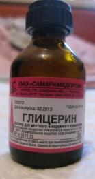 """Глицерин """"Самарамедпром"""""""