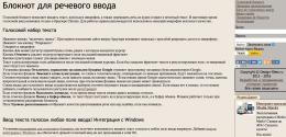 Сайт speechpad.ru