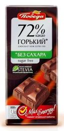 "Горький шоколад без сахара ""Победа"" 72% какао"