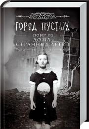 """Книга """"Город Пустых. Побег из дома странных детей"""", Рэнсом Риггз"""