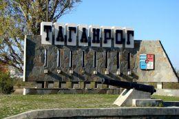 Город Таганрог (Россия)