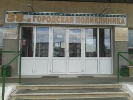 Городская поликлиника №38 (Минск, ул. Воронянского, д. 50, корп.1)