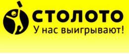 "Гослотерея ""Столото"""