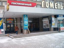 """Гостиница """"Гомель"""" (Беларусь, Гомель)"""