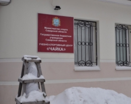 "Учебно-спортивный центр ""Чайка"" (Самара)"