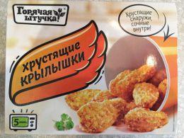 """Готовые вторые блюда замороженные Горячая штучка """"Хрустящие крылышки"""""""