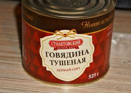 """Говядина тушеная """"Столетовский мясной двор"""""""