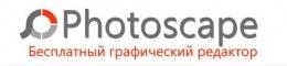 Графический редактор PhotoScape для Windows