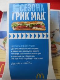 """Сэндвич """"Грик Мак"""" McDonald's"""