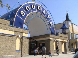 Гродненский зоологический парк