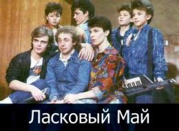 """Группа """"Ласковый май"""""""