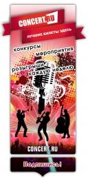 """Группа Вконтакте """"Concert.ru: музыка и концерты!"""""""