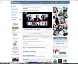 "Группа ВКонтакте ""Хор Турецкого"""