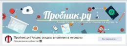 Группа Вконтакте Пробник.ру Акции, скидки, вложения в журналы