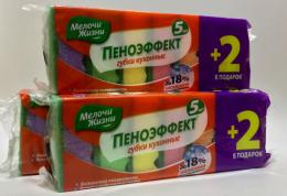 """Губки кухонные """"Пеноэффект"""" Мелочи Жизни волнистые"""