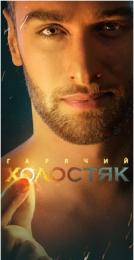 "Реалити-шоу ""Холостяк 6"""
