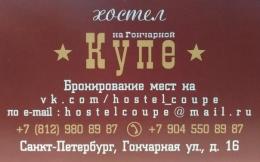 Хостел Купе (Санкт-Петербург, ул. Гончарная, д. 16)