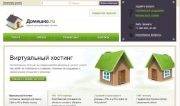 Хостинг сайтов Домишко.ру