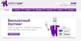 Хостинг сайтов Hostinger.ru