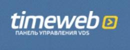 Хостинг сайтов timeweb.ru