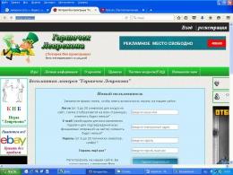 Сайт 10chervontsev.ru