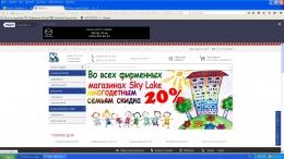 Интернет-магазин школьной формы skylake.ru