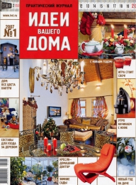 "Журнал ""Идеи вашего дома"""