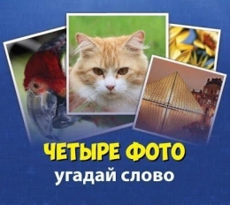 "Игра ""Четыре фото. Угадай слово"" Вконтакте"