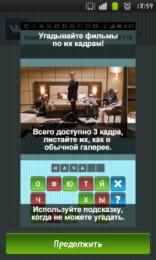 """Игра """"Что за фильм"""" для Android"""