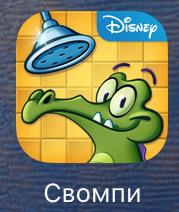 """Игра """"Свомпи"""" для iPad"""