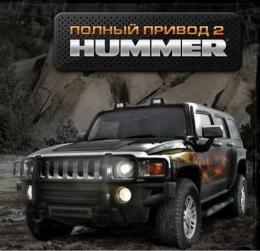 Игра для ПК Полный Привод 2 HUMMER