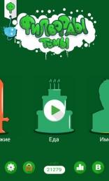 """Игра """"Филворды"""" для Android"""