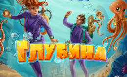 """Игра """"Глубина"""" Вконтакте"""