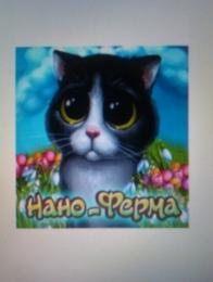 """Игра """"Нано-ферма"""" Вконтакте"""