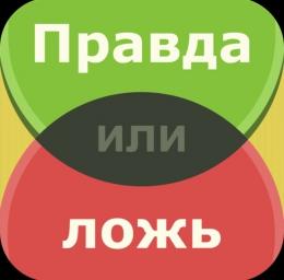 """Игра """"Правда или ложь"""" для Android"""