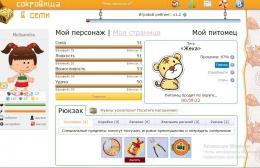 Сайт sokrovishavseti.ru