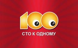 """Игра """"Сто к одному"""" В Одноклассниках"""