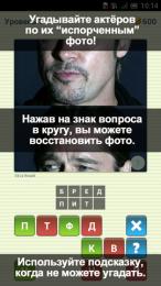 """Игра """"Угадай актера"""" для Android"""