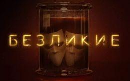 """Иммерсивное шоу """"Безликие"""" (Санкт-Петербург, Дворцовая набережная, д. 20)"""