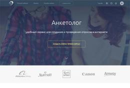 """Институт Общественного мнения """"Анкетолог"""" iom.anketolog.ru"""