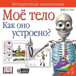 """Интерактивная энциклопедия """"Мое тело. Как оно устроено?"""""""