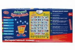 "Интерактивный плакат ""Говорящий Букварёнок"" Play Smart"