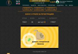 Интернет лотерея e-loto.net