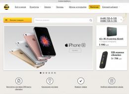 """Интернет-магазин """"Билайн"""" Москва - moskva.beeline.ru"""