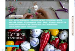 Интернет-магазин cafebijoux.ru