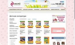Интернет-магазин Эксмо fiction.eksmo.ru