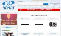 Интернет-магазин eliot.ru
