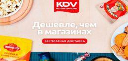 Интернет-магазин KDV - kdvonline.ru
