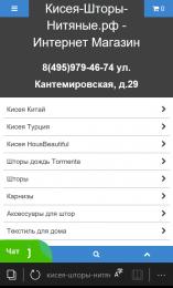 Интернет-магазин Кисея-Шторы-Нитяные.рф